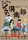 あどりぶシネ倶楽部 (ビッグコミックス)