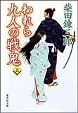 われら九人の戦鬼(上) (集英社文庫)