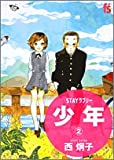 Stayラブリー少年 2 (フラワーコミックス)