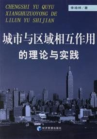 urban and regional interaction between theory and practice(Chinese Edition)