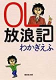 OL放浪記 (集英社文庫)