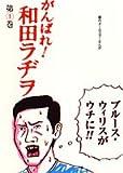 がんばれ!和田ラヂヲ―夢のオールスターまんが (第1巻) (YOUNG JUMP COMICS愛蔵版)
