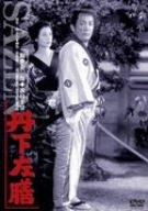 丹下左膳 [DVD]