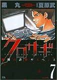 クロサギ 7 (ヤングサンデーコミックス)