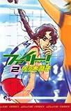ファイト! 2 (オフィスユーコミックス)