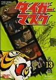 タイガーマスク VOL.13