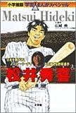 松井秀喜—日本を飛び出しメジャー・リーグで大活躍する野球選手 (小学館版学習まんがスペシャル)