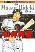松井秀喜―日本を飛び出しメジャー・リーグで大活躍する野球選手 (小学館版学習まんがスペシャル)