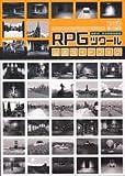 RPGツクール 公式ガイドブック