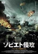 ソビエト侵攻 ~バルバロッサ作戦1941~ [DVD]