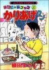 かりあげクン 31 (アクションコミックス)
