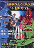 重甲ビーファイター+ビーファイターカブト (IDコミックス DNAコミックス)