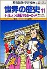 世界の歴史 11 ナポレオンと激動するヨーロッパ (集英社版・学習漫画)