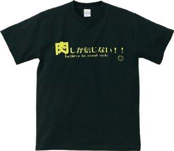 信じないシリーズ ≪ 肉しか信じない! ≫ おもしろメッセージTシャツ