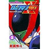 ロックマンゼロ 第1巻 (てんとう虫コミックス)