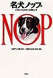 名犬ノップ