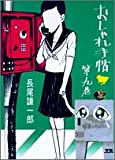 おしゃれ手帖 9 (9) (ヤングサンデーコミックス)