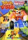 クラッシュ・バンディクーレーシング公式ブッちぎり攻略ガイド (Vジャンプブックス—ゲームシリーズ)