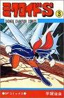 ミクロイドS (3) (少年チャンピオン・コミックス)