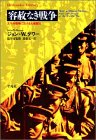 容赦なき戦争—太平洋戦争における人種差別 (平凡社ライブラリー)