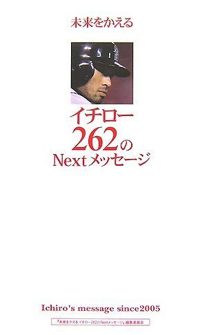 未来をかえる イチロー262のNextメッセージ