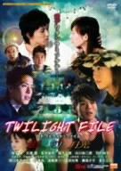 トワイライト・ファイル [DVD]
