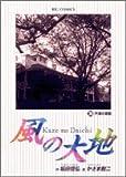 風の大地 (38) (ビッグコミックス)