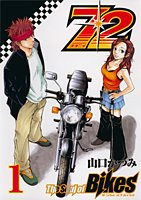 72 The Soul of Bikes