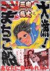 大漁!まちこ船 (モーニングワイドコミックス)