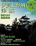 週刊 名城をゆく 43 伊賀上野城・津城 小学館ウィークリーブック