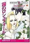 霧のロシュフォール (エメラルドコミックス ハーレクインシリーズ)