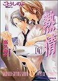 熱情 4 (4) (キャラコミックス)