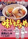 新・味いちもんめ (11) (ビッグコミックス)