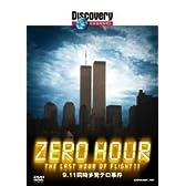 ディスカバリーチャンネル ZERO HOUR:9.11同時多発テロ事件 [DVD]
