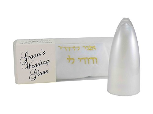 Judaica jewish silver keepsake breakable groom 39 s chuppah wedding glass in a silk pillow mazel tov - Breakable wedding glass ...