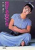 恋する女たち (集英社文庫―コバルトシリーズ)