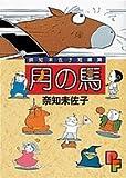月の馬 / 奈知 未佐子 のシリーズ情報を見る