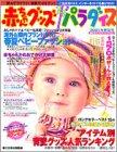 赤ちゃんグッズパラダイス 2001 春夏号 (主婦の友生活シリーズ)