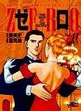 ゼロTHE MAN OF THE CREATION 11 (ジャンプコミックスデラックス)