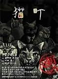 画ニメ 猫町 [DVD]