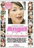 Angel HYPER 特濃ザーメンセレクション