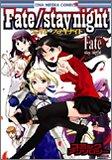 Fate/stay nightコミックアンソロジー (IDコミックス DNAメディアコミックス)