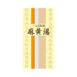 【第2類医薬品】麻黄湯350錠