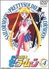 美少女戦士セーラームーン Vol.4 [DVD]