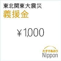 東北関東大震災 義援金 1,000円 (※)