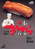 きららの仕事 4―江戸前鮨職人 (ジャンプコミックスデラックス)