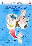 パールガーデン (集英社文庫―コミック版 (は26-11))