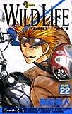 ワイルドライフ 22 (少年サンデーコミックス)