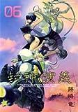 封神演義―完全版 (06) (ジャンプ・コミックス)