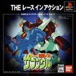 SIMPLEキャラクター2000シリーズVol.17 戦闘メカザブングル THE レースインアクション